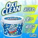 洗濯洗剤大容量サイズ酸素系漂白剤粉末洗剤OXICLEAN洗濯洗剤酸素系漂白剤酸素系漂白剤洗濯洗剤オキシクリーン1.5kg株式会社グラフィコ