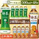 【送料無料】サントリー伊右衛門贅沢冷茶500ml×24本【D】【緑茶いえもんペットボトル】