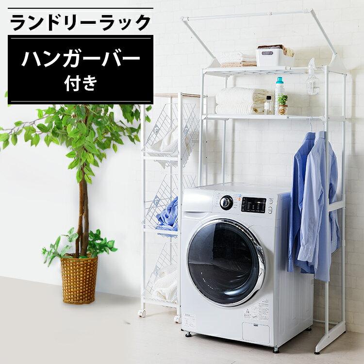 ランドリーラック 洗濯機収納 洗濯機ラック 伸縮 2段 HLR-181P送料無料 ラック 洗濯ラック 収納棚 脱衣所 洗面所 洗剤 タオル 柔軟剤 台 棚付き おしゃれ アイリスオーヤマ 一人暮らし 収納 新生活