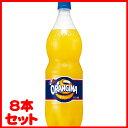 オランジーナ 1.2L×8本 炭酸飲料 オレンジジュース ペットボトル飲料 オランジーナ ペットボトル サントリー 【D】 【サントリー】