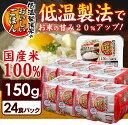 パックご飯 低温製法米のおいしいごはん 国産米100% 15...