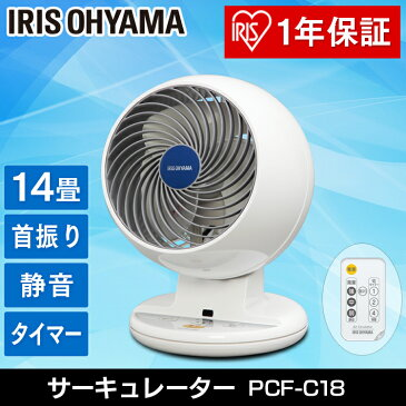 サーキュレーター 送風機 扇風機あす楽対応 送料無料 アイリスオーヤマ I型サーキュレーター 〜14畳 リモコンタイマータイプ Iシリーズ PCF-C18 ホワイト【あす楽】