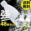 炭酸水 強炭酸 強炭酸水 500ml 48本送料無料 プレーン レモン炭酸 500ml 48本 炭酸
