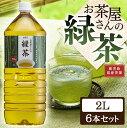 お茶 LDCお茶屋さんの緑茶2L 6本 飲料 ドリンク ペッ...