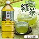 お茶 LDCお茶屋さんの緑茶2L 12本 緑茶 飲料 ドリン...