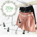 ハンガー すべらない 20本セット スカート送料無料 スカートハンガー 洗濯ハンガー PVC 2PP ...