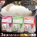 ≪お試しセット≫生鮮米 3種食べ比べセット 4.5kg (1.5kg×3銘柄)生鮮米 一等米 食べくらべ ゆめぴりか こしひかり つや姫 新鮮小袋 2合パック 小分け 一人暮らし アイリスオーヤマ 新生活