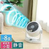 扇風機 サーキュレーター アイリスオーヤマ 静音 8畳 省エネ 衣類乾燥 空気循環 節電 送風機 1年保証 家庭用 小型 ホワイト ブラック PCF-HD15N-W・PCF-HD15N-B あす楽