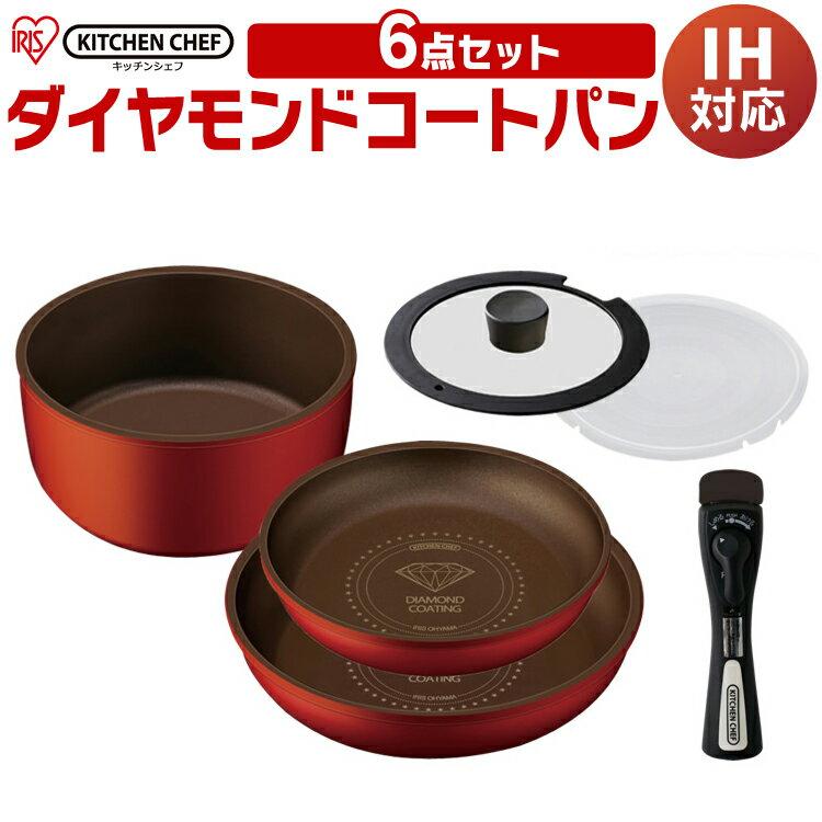 產品詳細資料,日本Yahoo代標|日本代購|日本批發-ibuy99|フライパン アイリスオーヤマ ダイヤモンドコートパン 6点セット IH対応 ガス火対応 直火専用 …