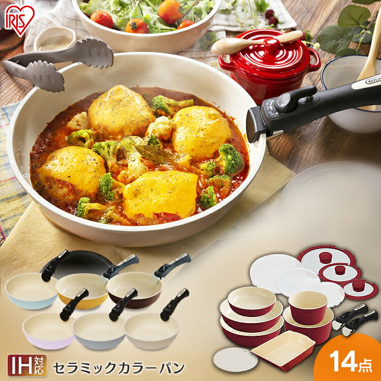 產品詳細資料,日本Yahoo代標|日本代購|日本批發-ibuy99|フライパン 14点セット アイリスオーヤマ セラミックカラーパン 送料無料 H-CC-SE14P …