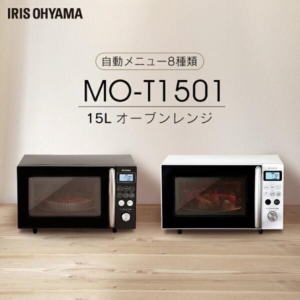 電子レンジオーブンオーブンレンジターンテーブルアイリスオーヤマ小型15LMO-T1501ホワイトブラック50Hz/東日本60Hz