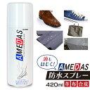 防水スプレー アメダス 420 アメダス 420ml 送料無料 大容量 防水 保護 スプレー 皮革 革 靴 雨 雪 手入