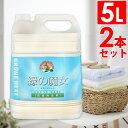 【2本セット】緑の魔女 ランドリー 業務用 5L 送料無料 ...