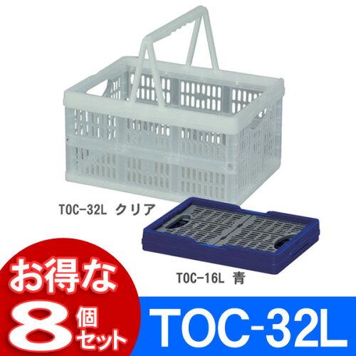 取手付折りたたみコンテナTOC-32L 青・クリア【アイリ...