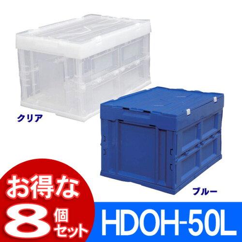 ハード折りたたみコンテナフタ一体型 HDOH-50L ブルー・クリア 【アイリスオーヤ...