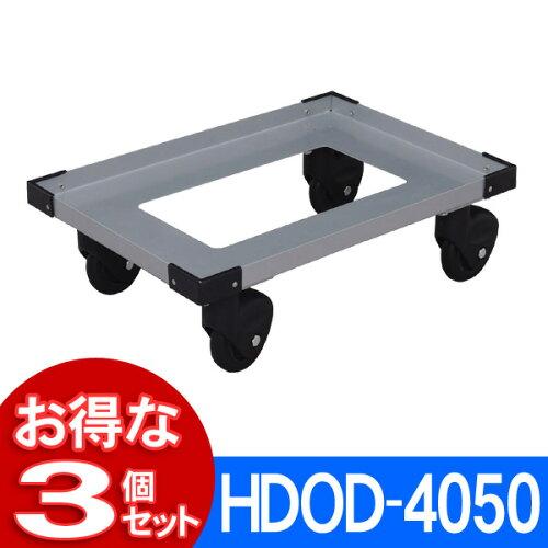 ハード折りたたみコンテナ用台車 HDOD-4050シルバー【アイリ...