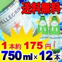 【送料無料】★サンペレグリノ 天然炭酸水750mLX12本入り【D】(微炭酸・Sanpellegrino S.PELLE...