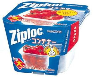 《A》【D】ジップロックコンテナー【Ziploc】角型 大サイズ(サランラップ・電子レンジ 耐熱・...