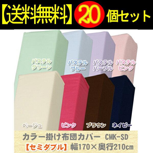 【20個セット】カラー掛け布団カバーCMK-SDブラウン【アイリスオーヤマ】:暮らし健康ネット館