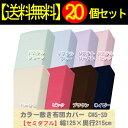 【20個セット】カラー敷き布団カバ−CMS-SDベージュ【アイリスオー...