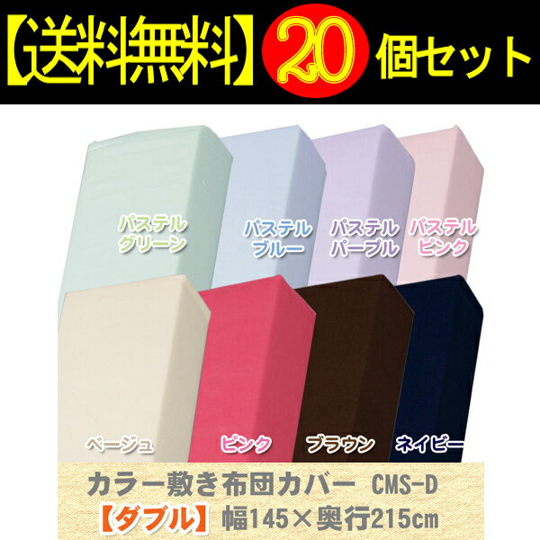 【20個セット】カラー敷き布団カバ−CMS-Dベージュ【アイリ・Xオーヤマ】:暮らし健康ネット館