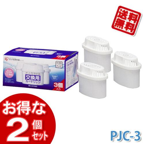(浄水器)ポット型浄水器 別売カートリッジ3個売り PJC-3 (...