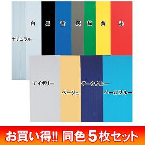 【エントリー10倍】5枚セット プラダンPD-964 ナチュラル 白 黒 青 緑 黄 赤 梱包…