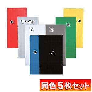 《1枚あたり178円》【5枚セッ...