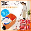 【送料無料】回転モップ 洗浄機能付きKMO-490Sオレンジ【アイリスオーヤマ】(検索用:送料無料・通販・モップ・フローリング・畳・床・バケツ・水拭き・から拭き・拭き掃除・掃除用品・掃除用具・掃除)【b_2sp1215】
