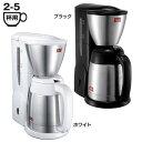 コーヒーメーカー 700ml SKT54-1-B SKT54-3-W 全自動 メ