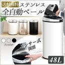 ゴミ箱ごみ箱ペールおしゃれステンレスゴミ箱ペールペールゴミ箱センサー付全自動ペール48L