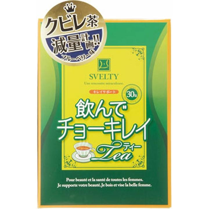 SVELTY 飲んでチョーキレイ・ティー 3g×30包 ダイエット 飲料 フルーツ茶 ダイエットドリンク 紅茶 ダイエットティー イムノス 【D】【B】