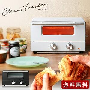 トースター 2枚 IO-ST001 スチームオーブントースター オーブントースター スチーム オーブン タイマー 切り替え3段階 受け皿 パンくずトレー おしゃれ シンプル シック 横型 1250W 調理家電 キッチン家電 ブラック ホワイト 送料無料 HIRO