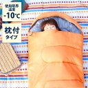 【枕付き】 シュラフ ピロー付き 寝袋 E200送料無料 キ...