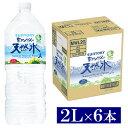 サントリー 南アルプスの天然水 2L 6本南アルプス 2L ...