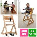 いす イス 椅子 チェア ベビーチェア ナチュラル 送料無料 ハイチェア ベビーハイチェア 椅子 イス キッズハイチェア ダイニングチェア ナチュラル 赤ちゃん 木製 ウッドチェア