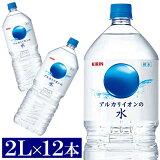 ☆ キリン アルカリイオンの水 2L×12本 PET 送料無料 水 みず Water ミネラルウォーター mizu イオンの水 あるかりいおん みねらるうぉーたー 2L×12本 6本×2ケース キリンビバレッジ【D】