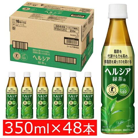 【あす楽】【48本入り】 お茶 ヘルシア 緑茶 350ml スリムボトル