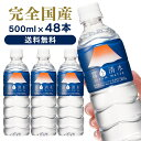 水 富士清水 JAPANWATER 500ml 48本 送料