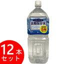【12本セット】水 天然水 ミネラルウォーター 2L保存水 ...