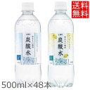 【48本入】 LDC やさしい水の炭酸水 500ml プレー...