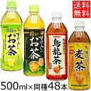 【同種48本セット】 すばらしいお茶シリーズ 500ml 送...