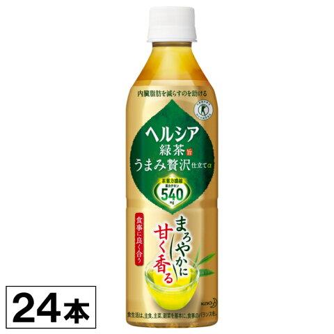 【24本入り】 お茶 ヘルシア 緑茶 うまみ贅沢仕立て 500ml