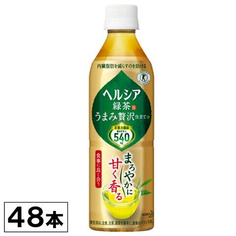 【48本入り】 お茶 ヘルシア 緑茶 うまみ贅沢仕立て 500ml