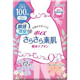 ポイズ さらさら素肌 吸水ナプキン 安心の中量用100cc 12枚 (ふとした尿もれケアに) 吸水ナプキン 吸水ライナー 中量 ポイズ 日本製紙クレシア【D】