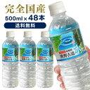 水 48本入 LDC 熊野古道水 500ml 送料無料軟水 ...