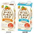 美容と健康にいいアーモンドミルク!コスパが良くて飲みやすいおすすめは?