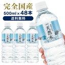 水 非加熱 天然水 ミネラルウォーター 飲料水 500ml ...