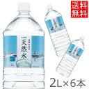 水 天然水 LDC 自然の恵み天然水 2L×6本 水 非加熱...