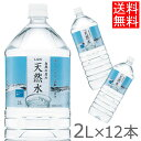 水 天然水 自然の恵み 天然水 自然の恵み天然水 LDC 2L×12本水 非加熱 天然水 ミネラルウ...